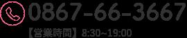 0867-66-3667